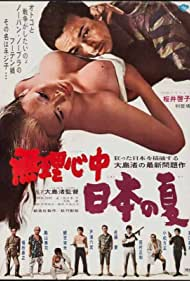 Muri shinjû: Nihon no natsu (1967) Poster - Movie Forum, Cast, Reviews