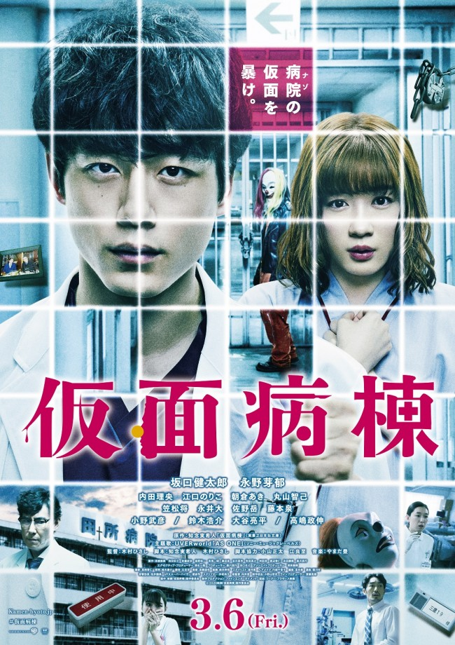 Mask ward (Kamen byôtô) 2020 Dual Audio Hindi 400MB WEBRip 480p Download