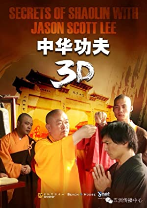 Secrets of Shaolin with Jason Scott Lee (2012)