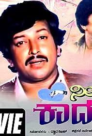 Nee Bareda Kadambari (1985)