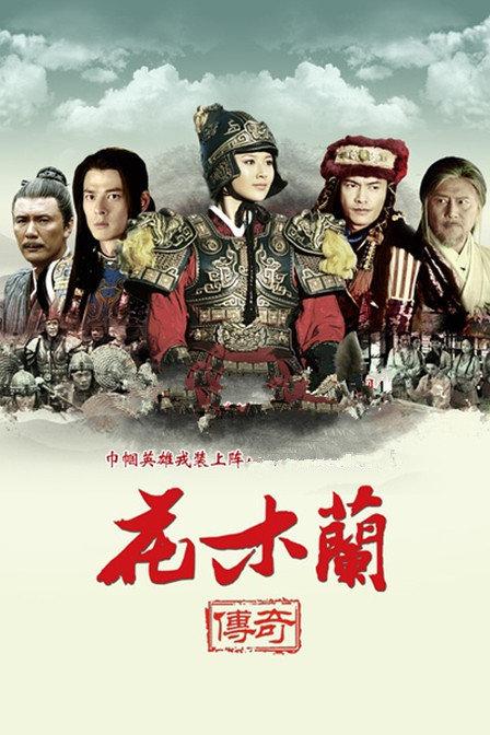 دانلود زیرنویس فارسی سریال Hua mu lan chuan qi