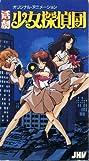 Katsugeki Shôjo Tanteidan (1986) Poster