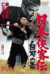 Nihon Kyokaku-den: Shira-ha no Sakazuki (1967)