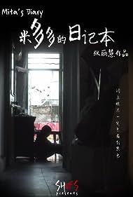 Mita's Diary (2019)