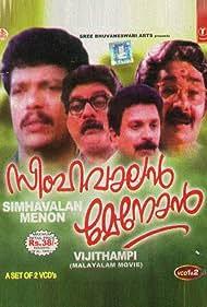 Simhavalan Menon (1995)