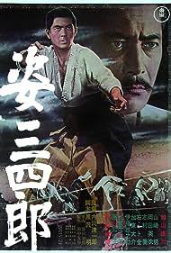 Sugata Sanshiro (1965) Poster - Movie Forum, Cast, Reviews