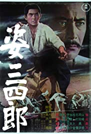 Sanshiro Sugata (1965) Poster - Movie Forum, Cast, Reviews