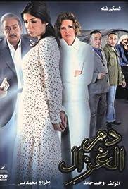 Dam El Ghazal دم الغزال