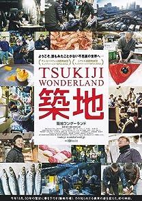 Tsukiji Wonderlandอัศจรรย์ตลาดปลาสึคิจิ