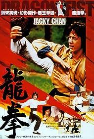 Jackie Chan, Fat Tsui, Nora Miao, James Tien, and Kuang Yu Wang in Long quan (1979)