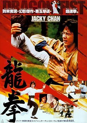 Long quan (1979)