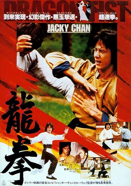 Dragon Fist (1979) Dual Audio Blu-Ray - 720P - x264 - 900MB - Download & Watch Online  Movie Poster - mlsbd