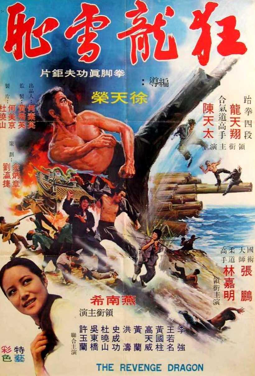 Whang long xue bei (1973)