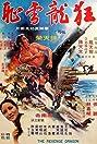 Whang long xue bei (1973) Poster