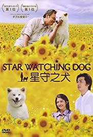 Star Watching Dog (2011) Hoshi mamoru inu 720p