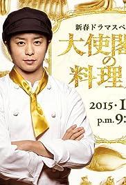 Taishi kakka no ryôrinin Poster