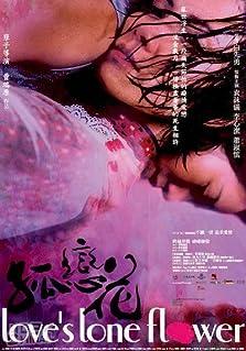 Love's Lone Flower (2005)