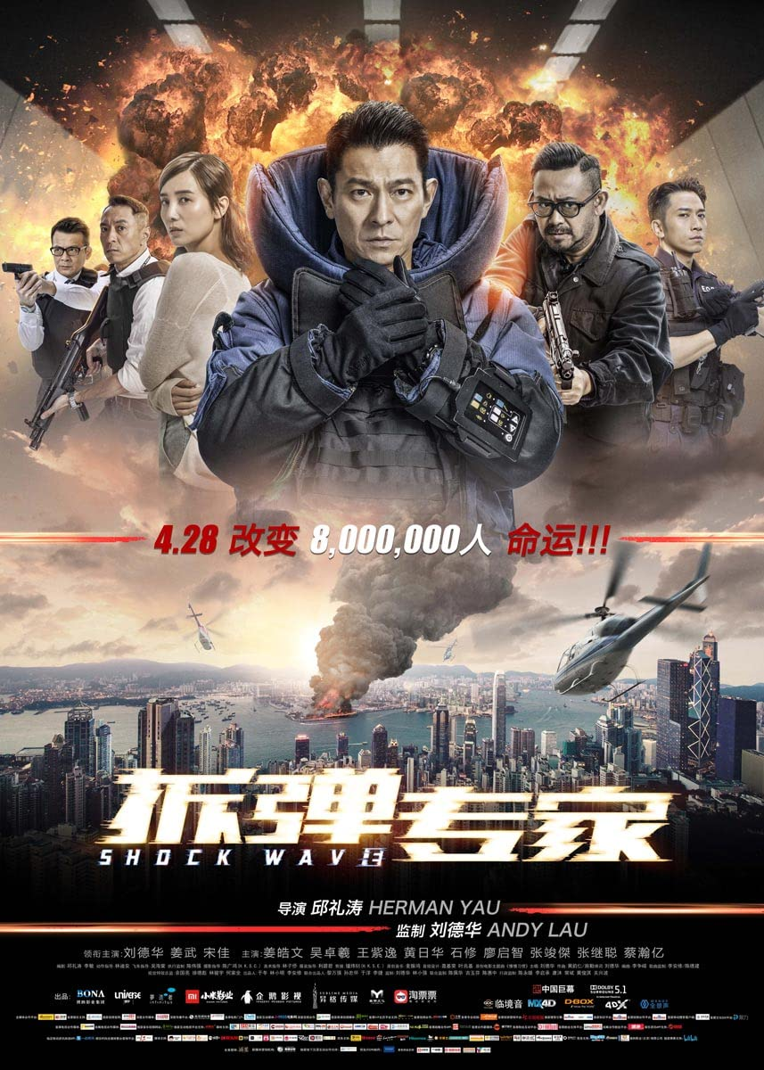 Shock Wave (2017) Hindi Dubbed