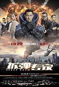 Chak daan juen ga (2017)