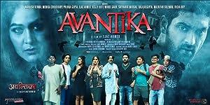 Avantika movie, song and  lyrics