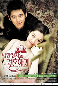 Marrying a Millionaire (2005)