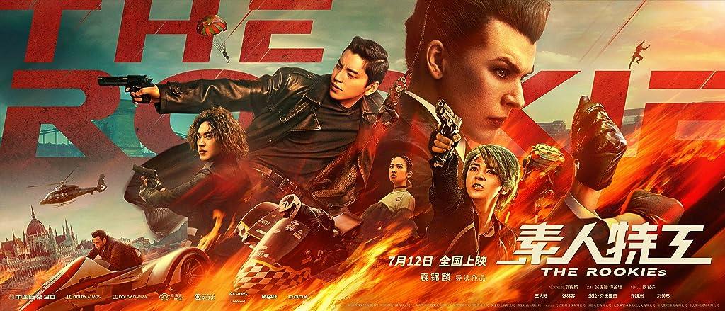The Rookies [Su ren te gong] (2021)