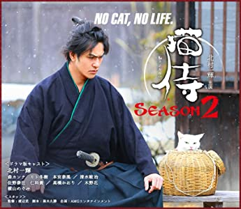 the Neko zamurai full movie download in hindi