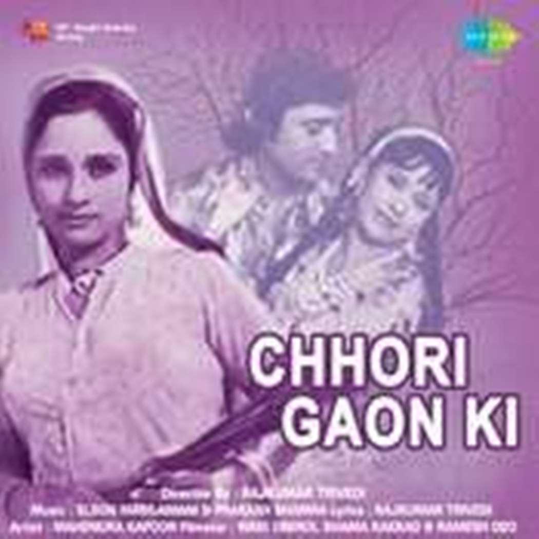 Chhori Gaon Ki ((1981))