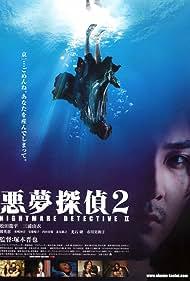 Akumu tantei 2 (2008)