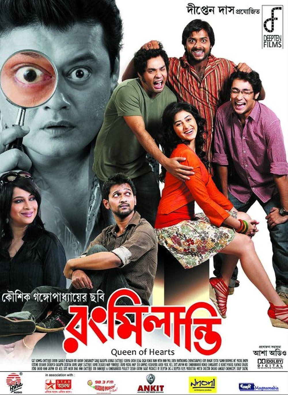 Rang Milanti (2011) Bengali 720p HEVC HDRip x265 AAC ESubs Full Bengali Movie 750MB Download