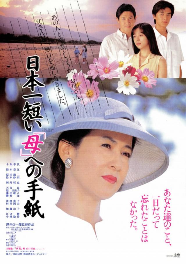 Nihon ichi mijikai 'Haha' e no tegami (1995)