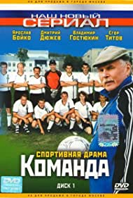 Komanda (2004)