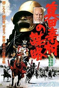Primary photo for The Shogun Assassins