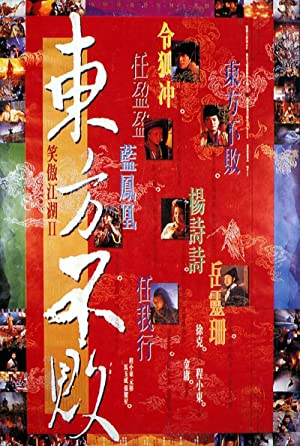 Jet Li Swordsman II Movie