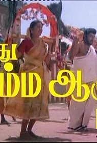 Bhagyaraj in Idu Namma Alu (1988)