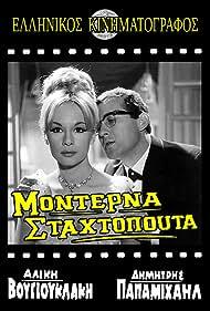 Dimitris Papamichael and Aliki Vougiouklaki in Moderna Stahtopouta (1965)
