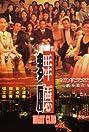 Night Club (1999) Poster