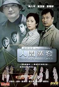 Jue mi dang an: Ren jian zheng fa (2002)