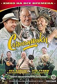 Samogonshchiki(1962) Poster - Movie Forum, Cast, Reviews