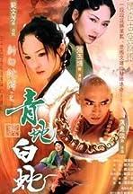 Qing she yu bai she