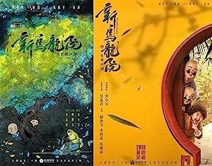Tân Ô Long Viện : Tiếu Ngạo Giang Hồ