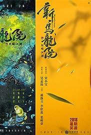 Oolong Courtyard: KungFu School Poster
