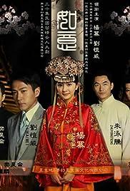 Ru Yi Poster