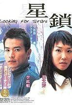 Xing suo