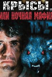 Krysy, ili nochnaya mafiya Poster