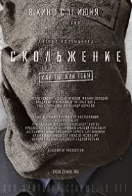 Skolzhenie (2013)