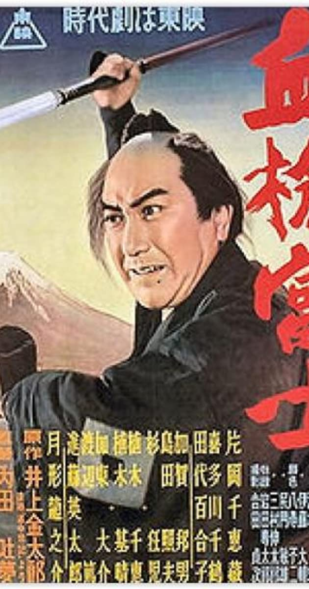 Chiyari Fuji (1955)