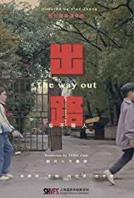 The Way Out (2019)