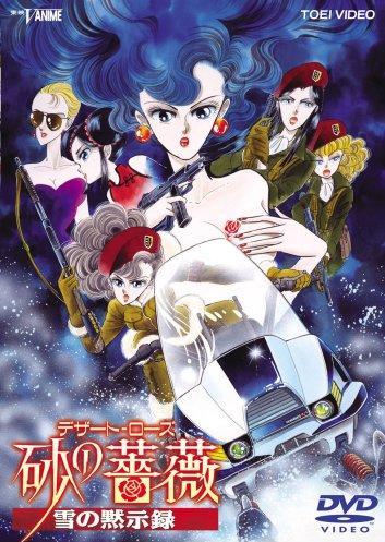 Suna no Bara: Yuki no Mokushiroku (1993)