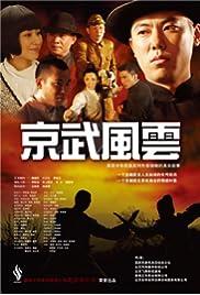 Jing Wu Feng Yun